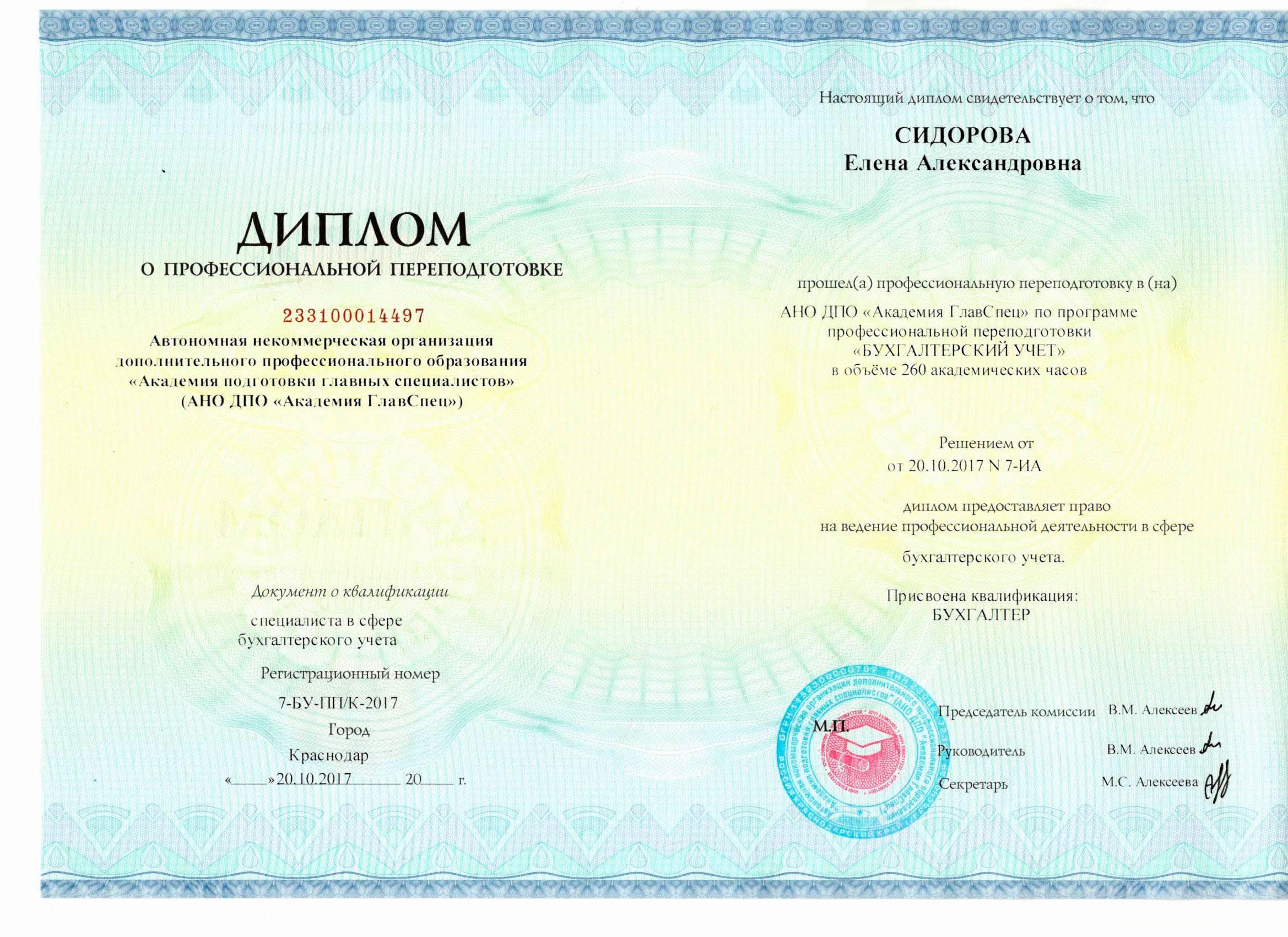 Бухгалтерский учет в сфере услуг диплом работа бухгалтером в саратове на дому вакансии