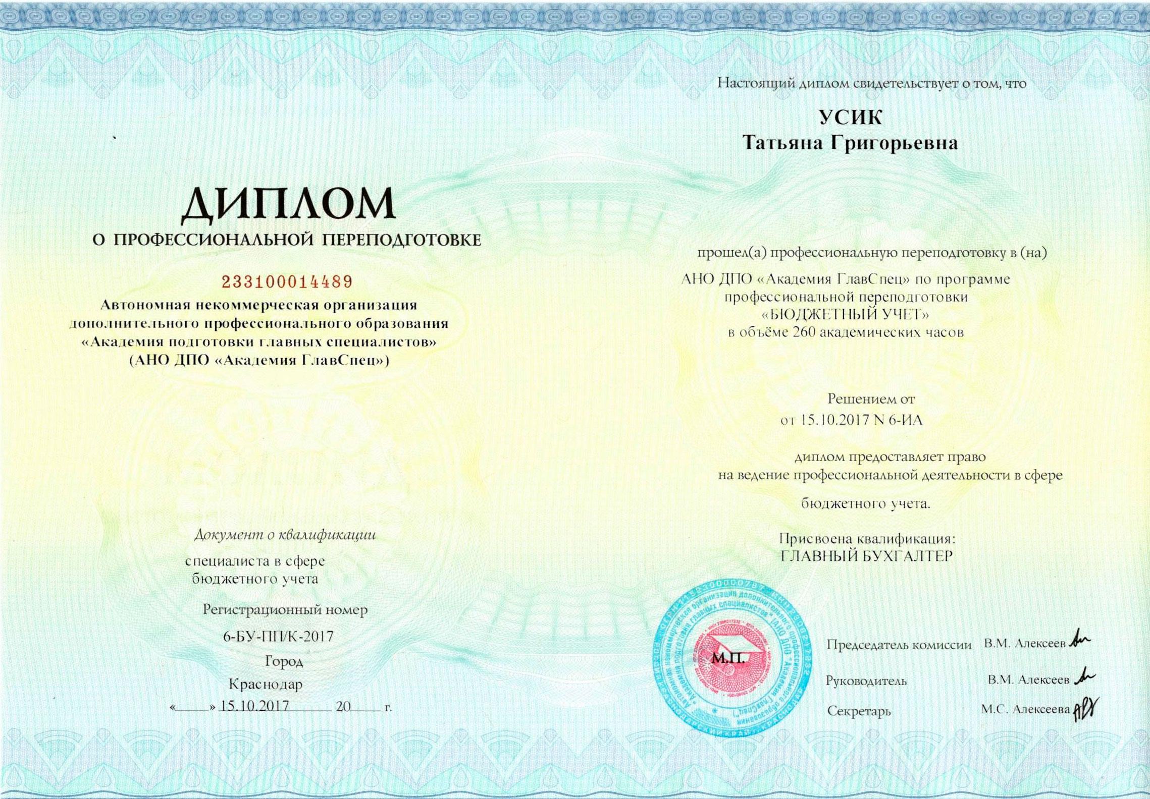 Образцы дипломов о ПП и удостоверений о ПК Академия подготовки  Бюджетный учёт Диплом 260 часов Квалификация Главный бухгалтер