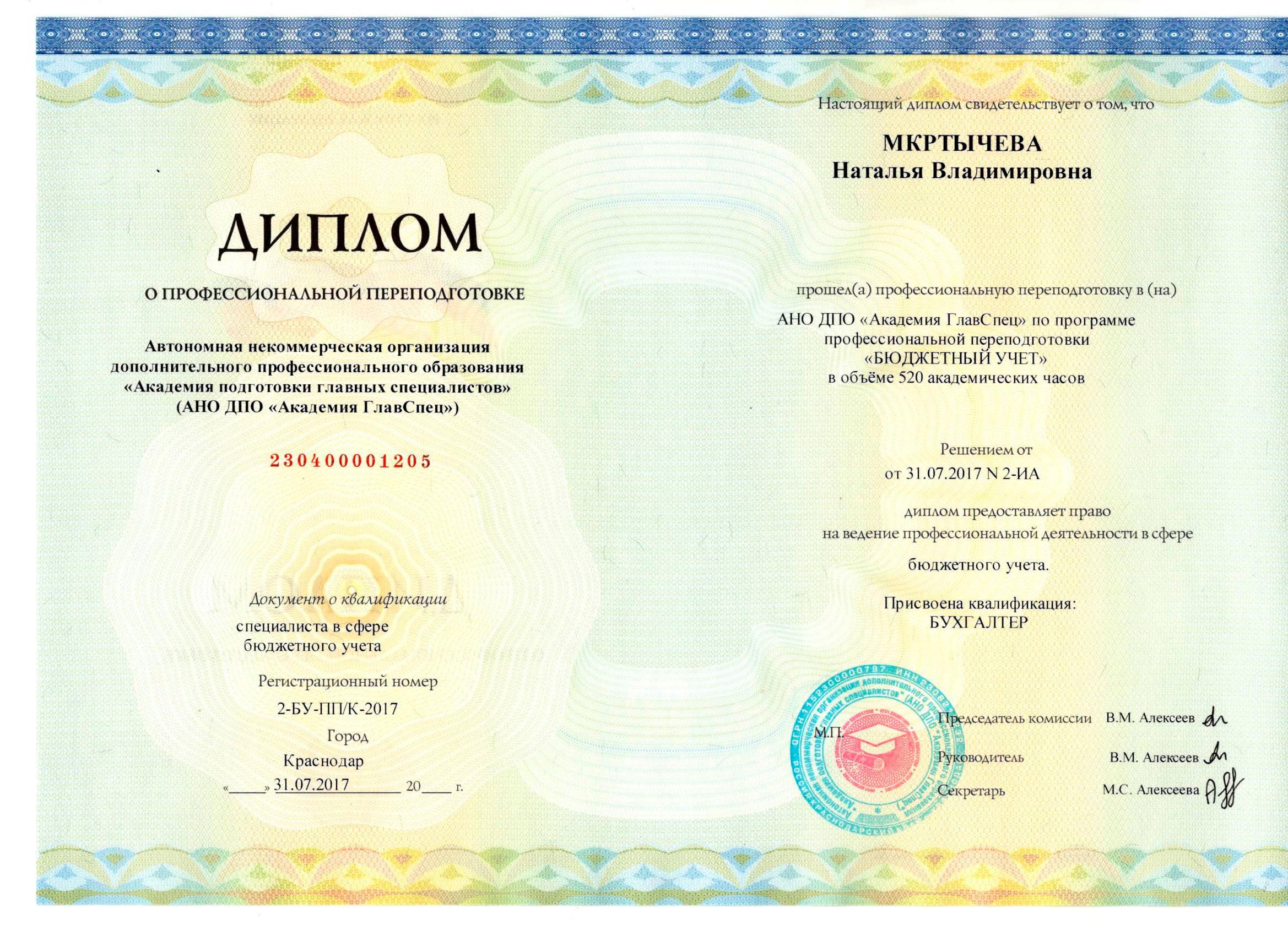 Образцы дипломов о ПП и удостоверений о ПК Академия подготовки  Бюджетный учёт Диплом 520 часов Квалификация Бухгалтер