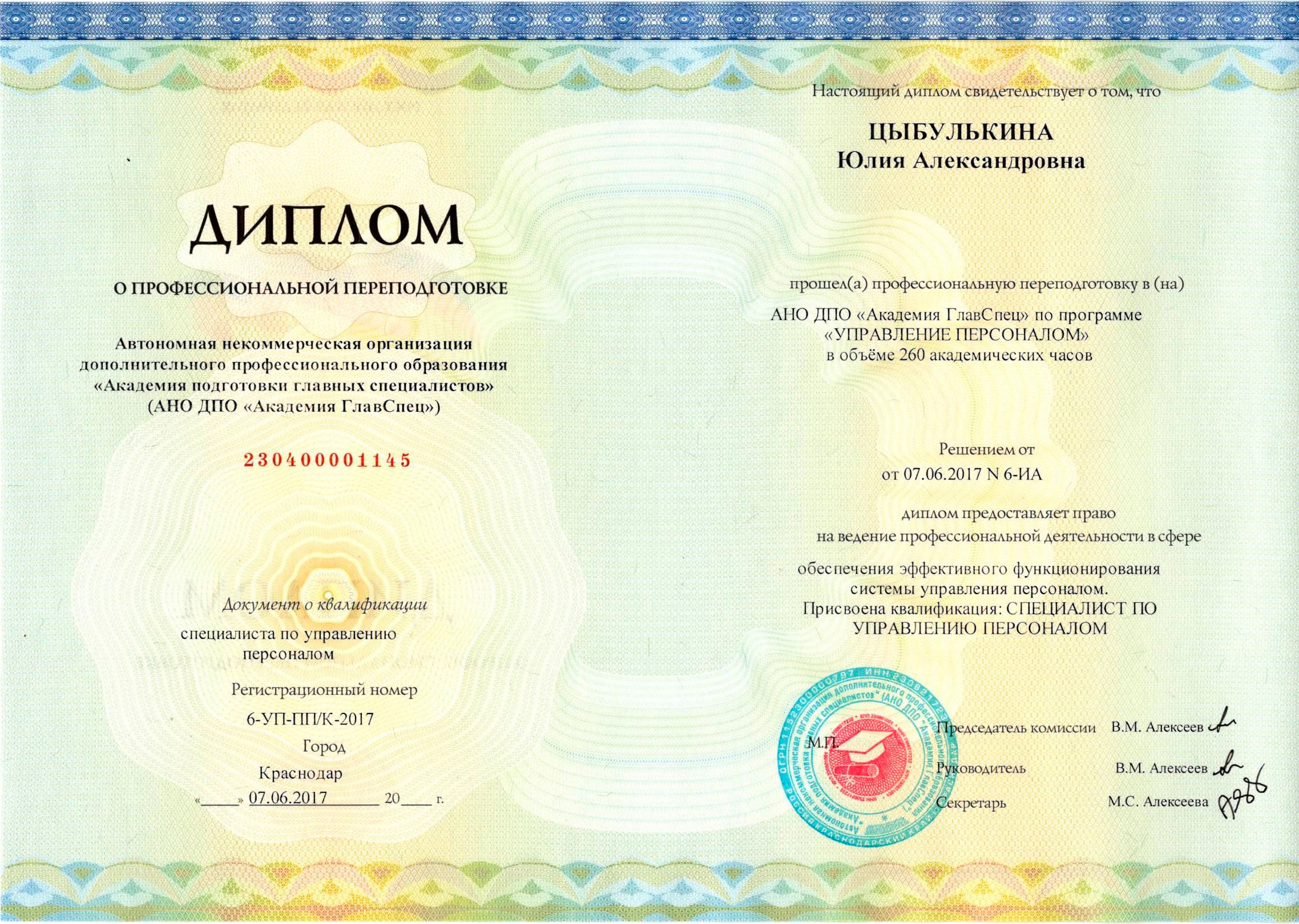 Образцы дипломов о ПП и удостоверений о ПК Академия подготовки  Управление персоналом Диплом 260 часов Квалификация Специалист по управлению персоналом