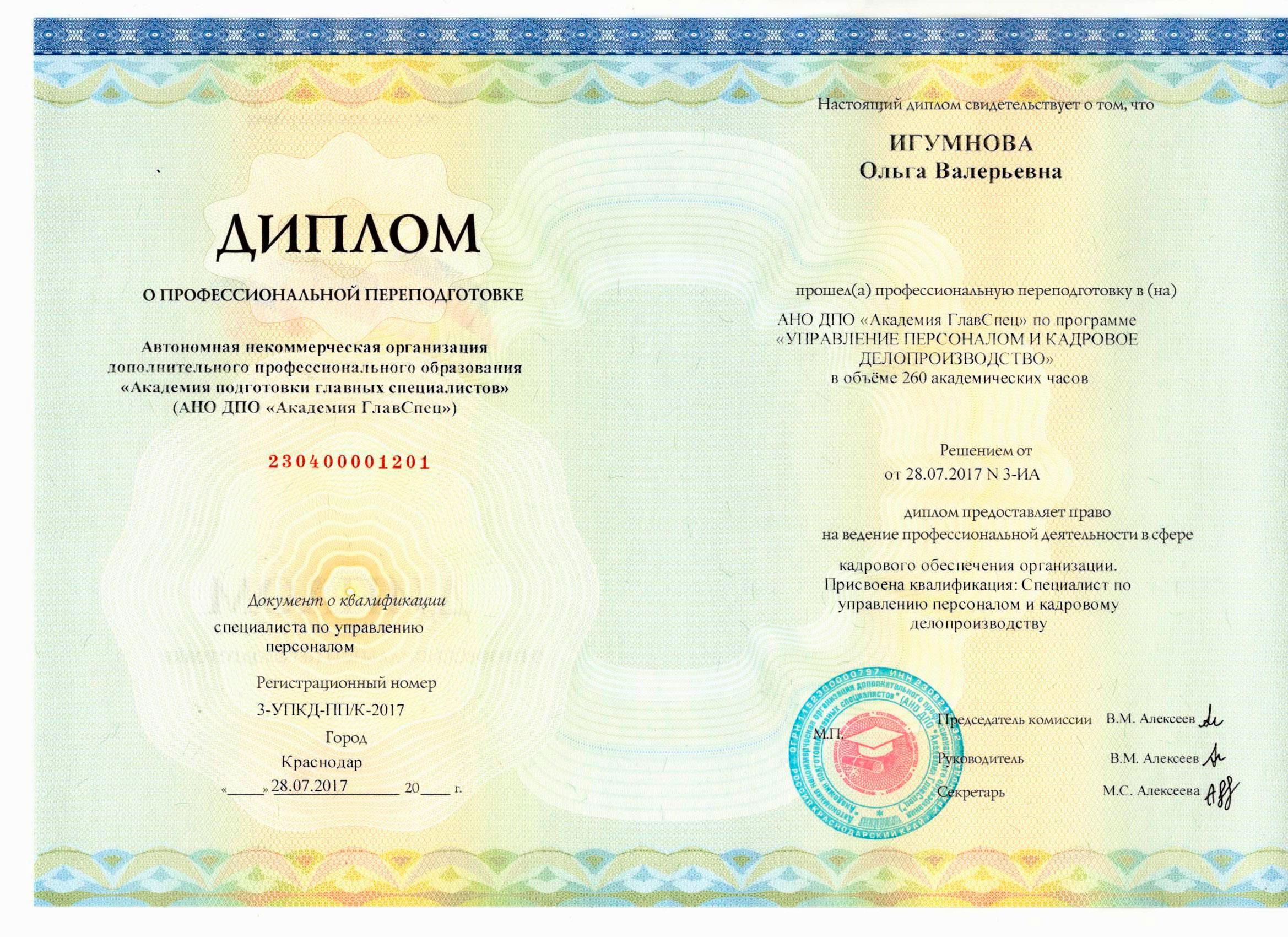 Управление персоналом и кадровое делопроизводство Академия  Образцы дипломов и удостоверений