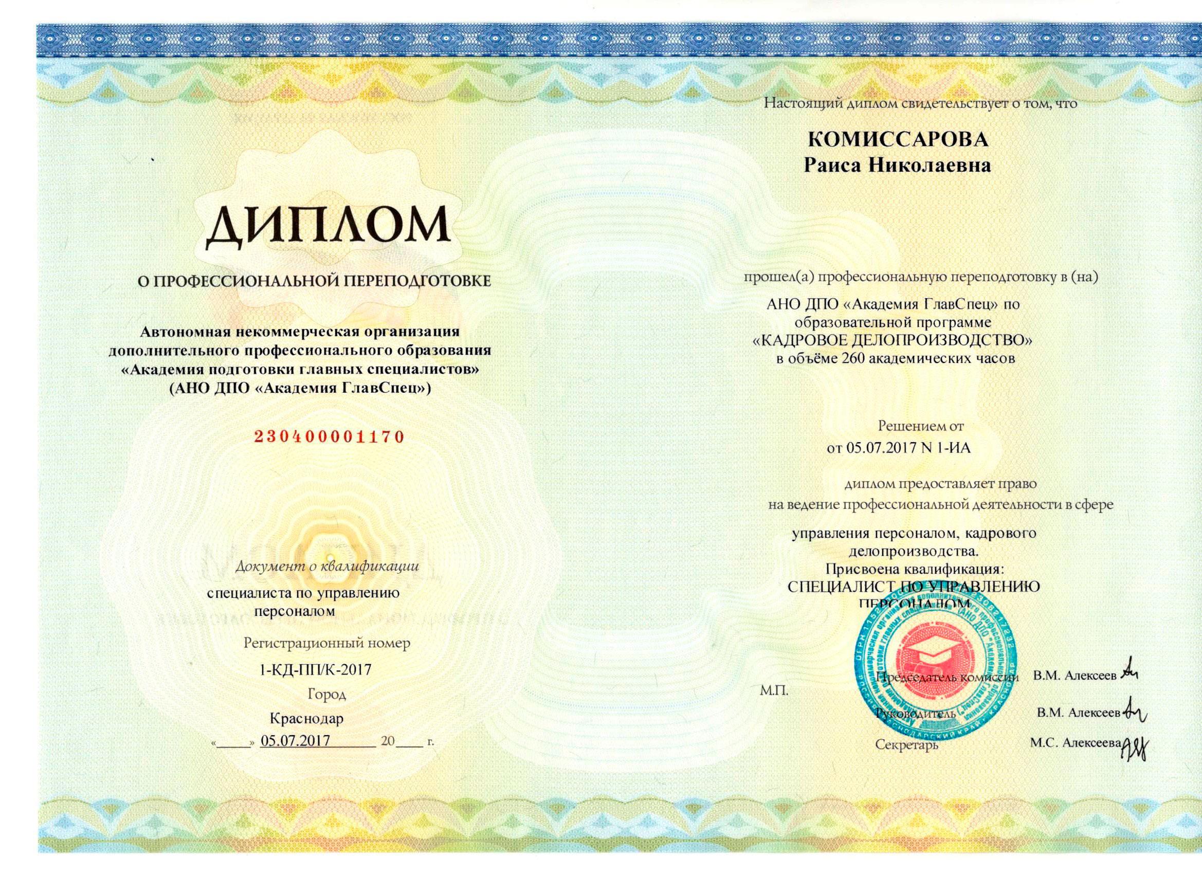 Как получить красный диплом спо лучше всего покупать часы tissot купить диплом киев цена у официальных дилеров на нашем официальном сайте как получить красный диплом спо вы всегда можете